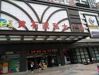 广州黄石家私大广场