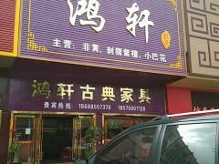 鸿轩古典家具(沙溪店)