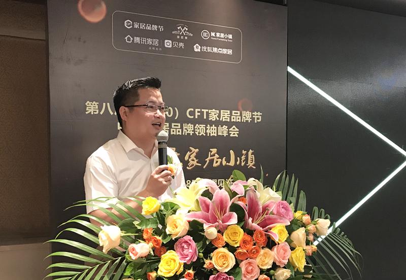 CFT家居品牌节创始人 陈龙