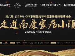 第八届(2020)CFT家居品牌节中国家居品牌领袖峰会举行