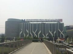 红星美凯龙(朝阳路商场)