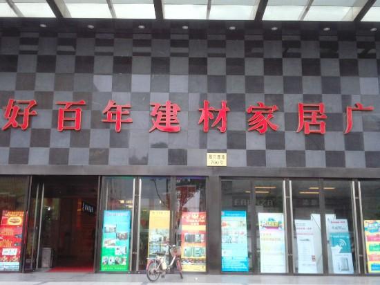 sh0033好百年家居(高境店)3