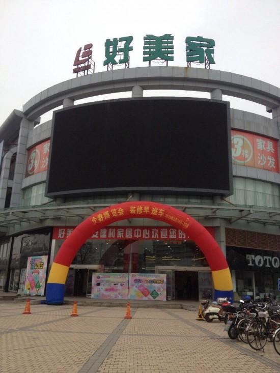 sh0081好美家建材家居中心(曹安店)3