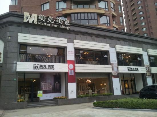 sh0093美克美家(上海古北店)1