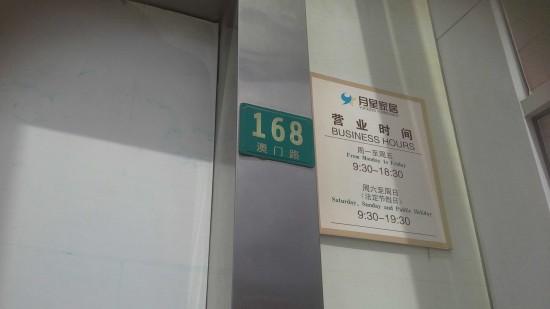 sh0097月星家居(澳门路店)3