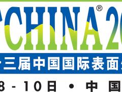 2020「中国国际表面处理展」