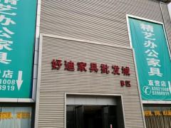 好迪家具批发城(香江大道店)