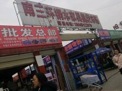 南三环钢木家具批发市场(南三环旧货交易中心店)