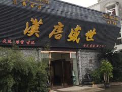 汉唐盛世古典家具