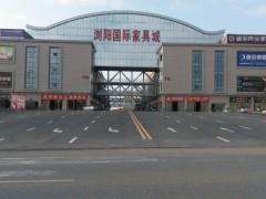 浏阳国际家具城