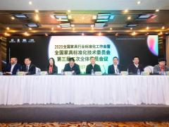 全国家具行业标准化工作会暨全国家具标准化技术委员会第三届二次会议在深圳成功召开
