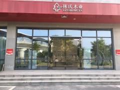 林氏木业家具O2O体验馆(武汉店)