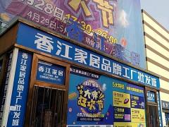 香江家居品牌工厂批发城(汉口店)