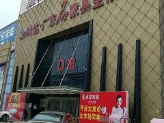 鸿达广东名家具生活馆