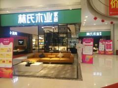 林氏木业家居O2O体验馆(汉阳店)