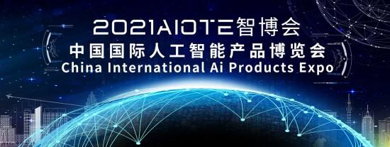 2021人工智能展览会-大图