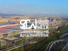 2020深圳时尚家居设计周