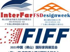 2021中国(佛山)国际家具展暨佛山国际家具配件及原材料展