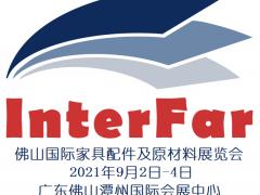 2021佛山国际家具配件及原材料展览会