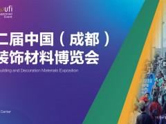 2022成都建筑及装饰材料博览会暨定制家居展会