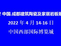 2022成都建筑陶瓷及家居岩板展览会