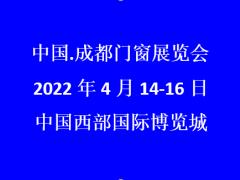 2022成都门窗展览会