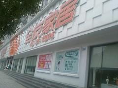 全友家私(河滨南路店)