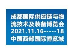 2021第四届成都国际供应链与物流博览会