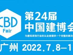 2022中国建博会-第24届中国(广州)国际建筑装饰博览会