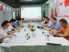深圳市行业协会联合党委督导会议在深圳市罗湖区召开