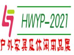 深圳国际户外家具及休闲用品展